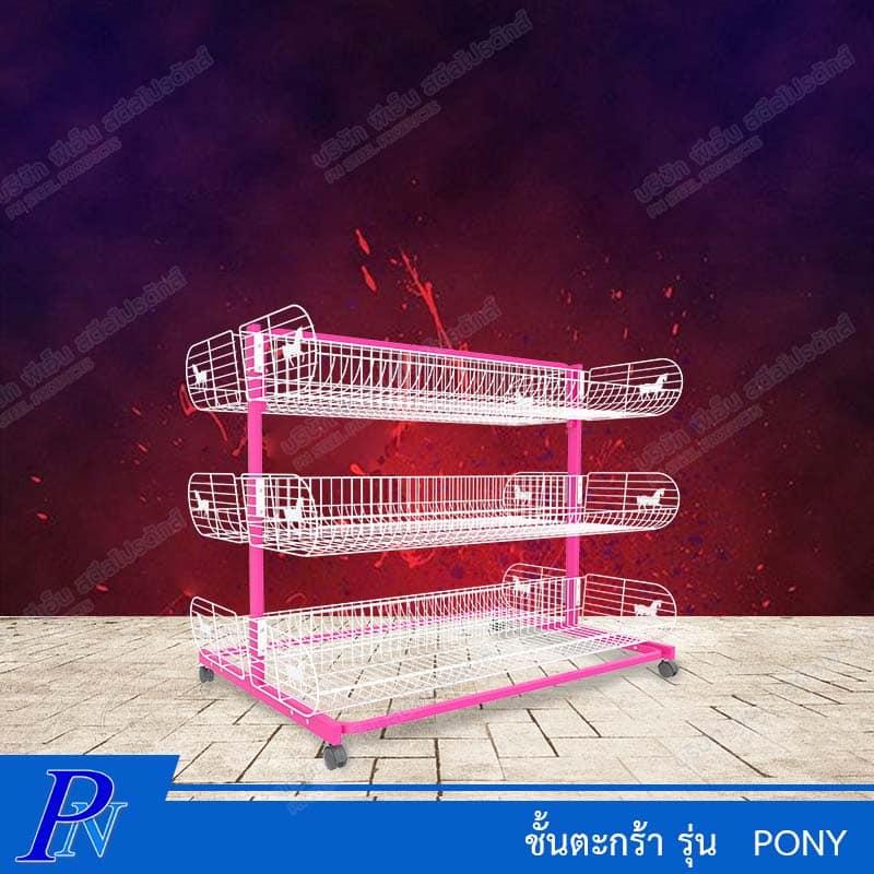 ชั้นตะกร้า Pony 2 หน้า 3 ชั้น