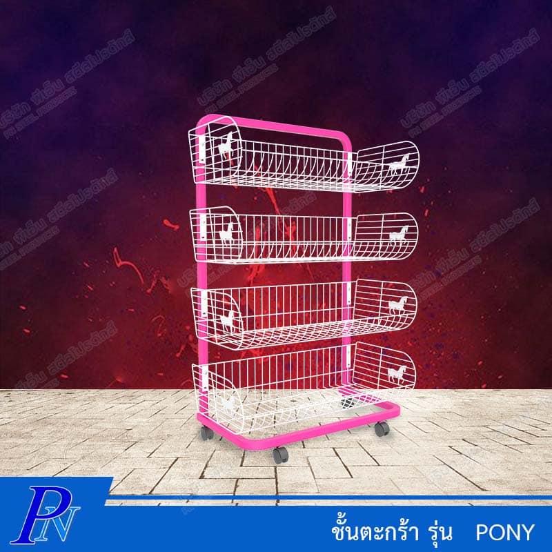ชั้นตะกร้า Pony 4 ชั้น