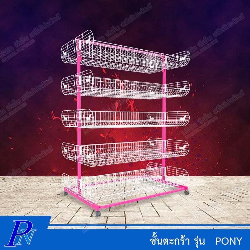 ชั้นตะกร้า Pony 2 หน้า 5 ชั้น
