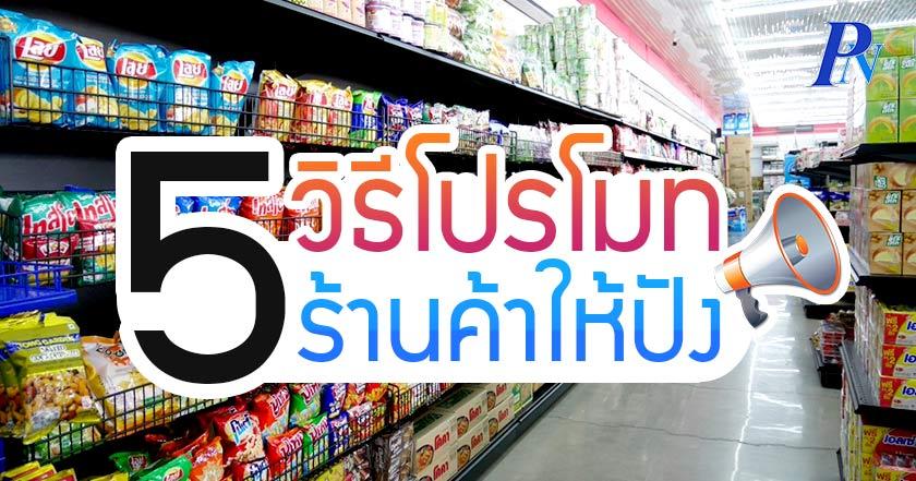 5-promote-shop