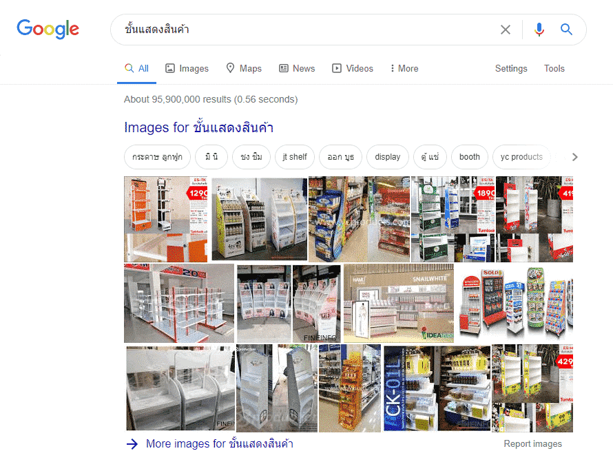 google search ชั้นแสดงสินค้า