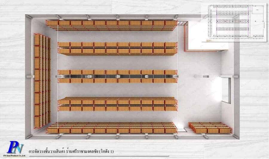 ภาพ3D-ชั้นวางสินค้า-โกดัง-ร้านศรีราชามงคลชัย