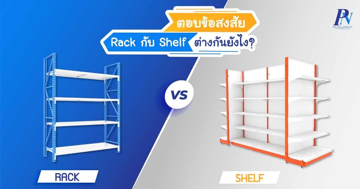Rack กับ Shelf ต่างกันยังไง
