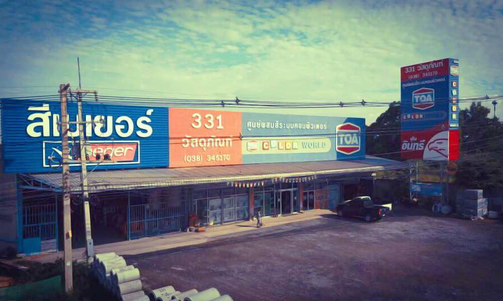 แบบร้านวัสดุก่อสร้าง หน้าร้าน 331 วัสดุ